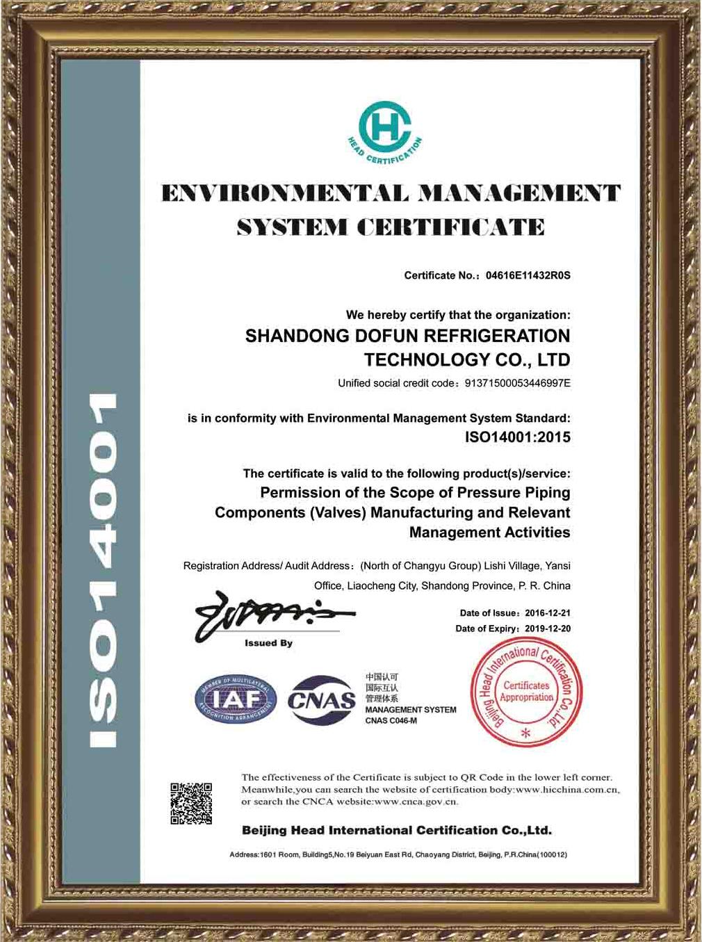 东阀科技ISO14001证书