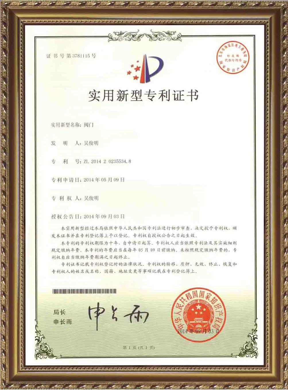 东阀科技新型实用专利证书